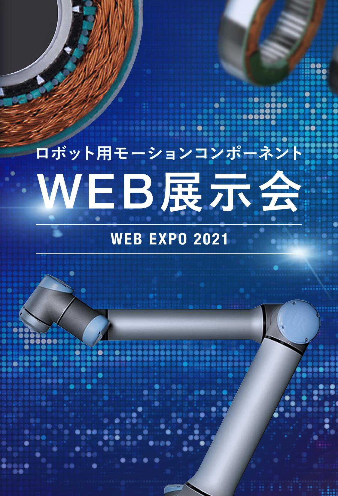 ロボット用モーションコンポーネントWEB展示会