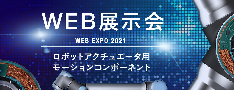 WEB展示会:ロボットアクチュエータ用モーションコンポーネント