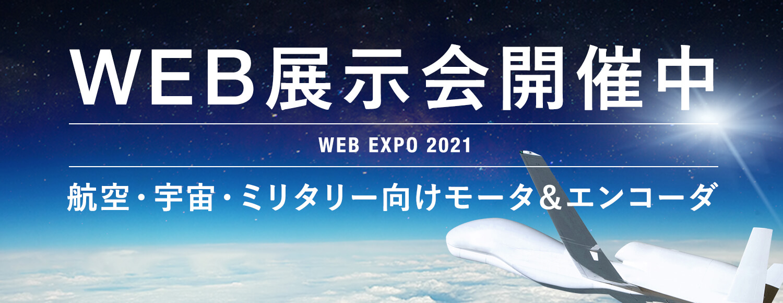 WEB展示会開催中:航空・宇宙・ミリタリー向けモータ&エンコーダ